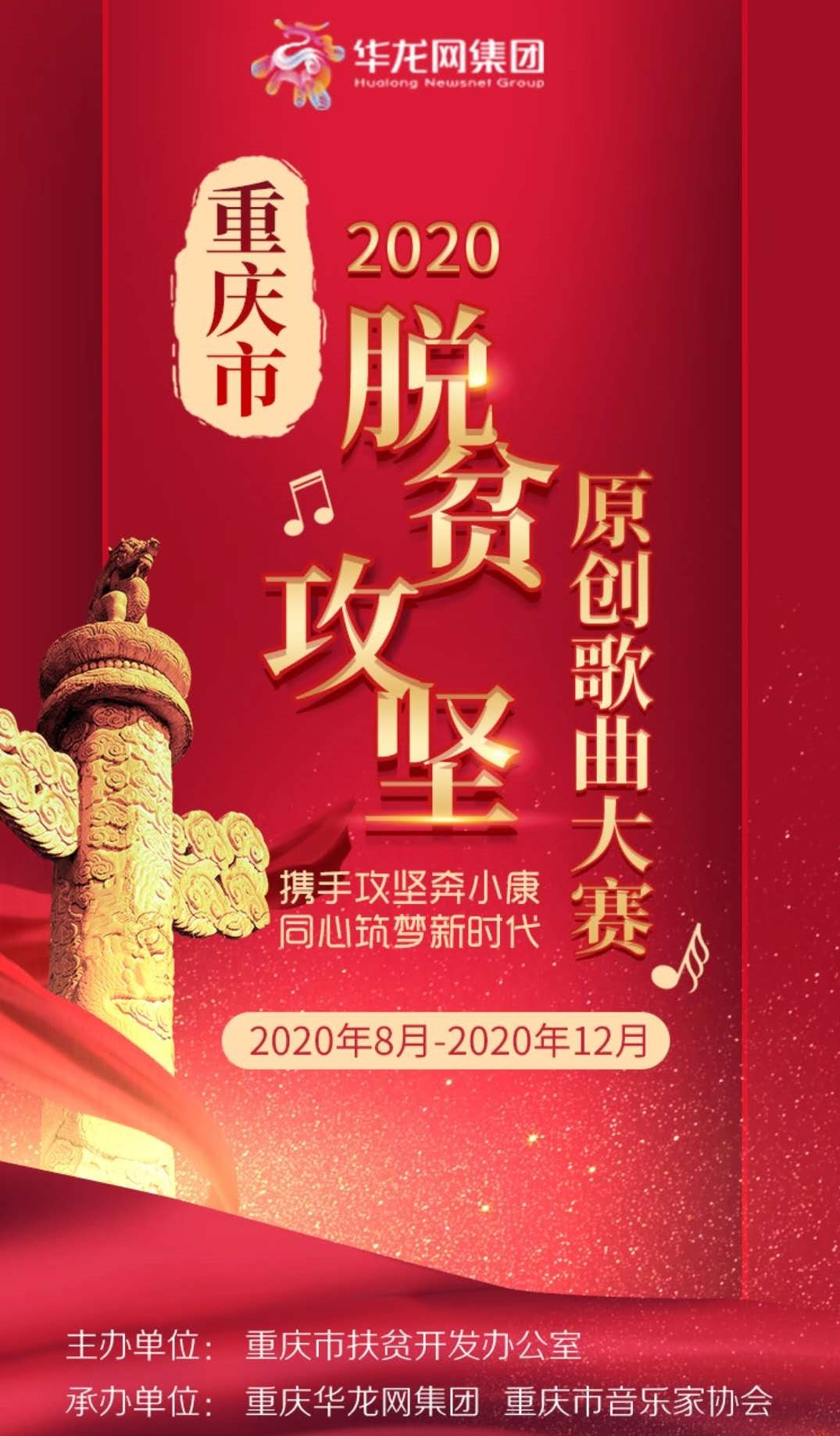 关于2020年重庆市脱贫攻坚原创歌曲征集大赛活动的通知