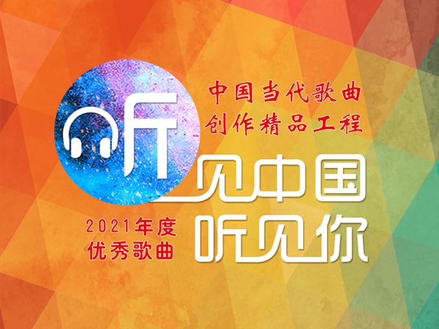 """关于征集中国当代歌曲创作精品工程""""听见中国听见你""""2021年度优秀歌曲的通知"""