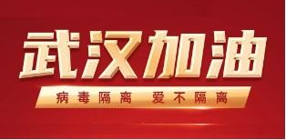 """""""爱不隔离"""" 重庆市抗疫原创音乐作品征集启事"""