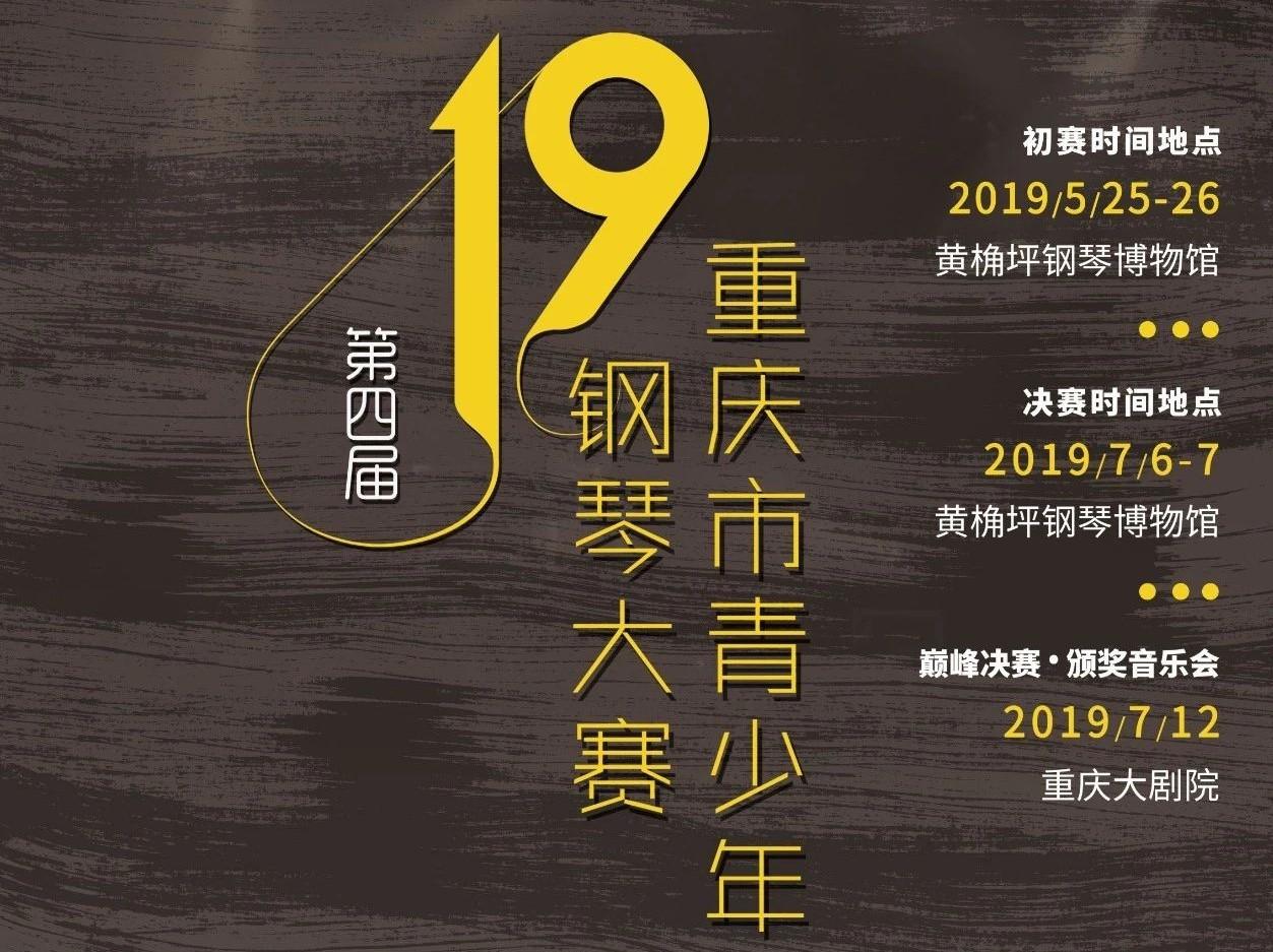 2019第四届重庆市青少年钢琴大赛章程
